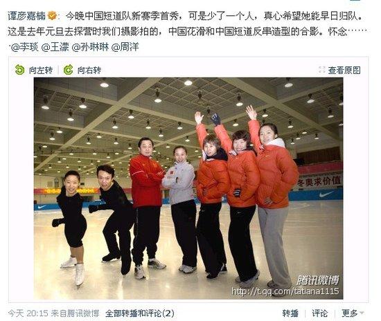 体坛记者微博怀念王濛 短道赛季首秀独缺一人