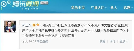 孙正平微博:小牛很顽强 热火冲内线明显更凶