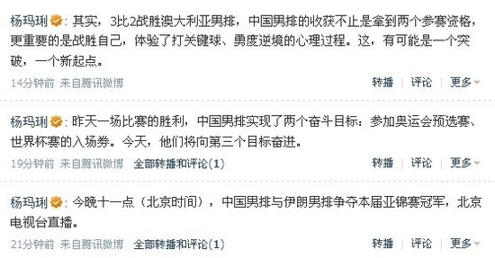 杨玛琍微博分析伊朗男排 预祝中国队最终夺冠