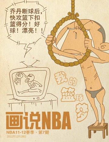 《画说NBA》第七期:我的篮球梦