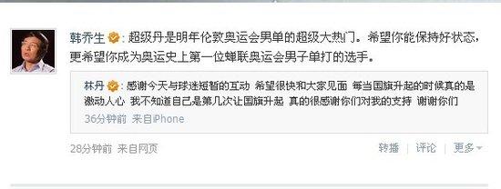 韩乔生称林丹是2012夺冠热门 祝其成史上第一