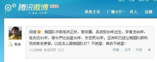段暄微博赞韩国正太帮 暗示对国足未来已掉望