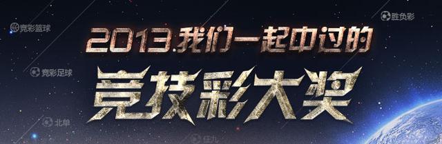 华彩2013! 盘点腾讯彩票中过的竞技彩大奖
