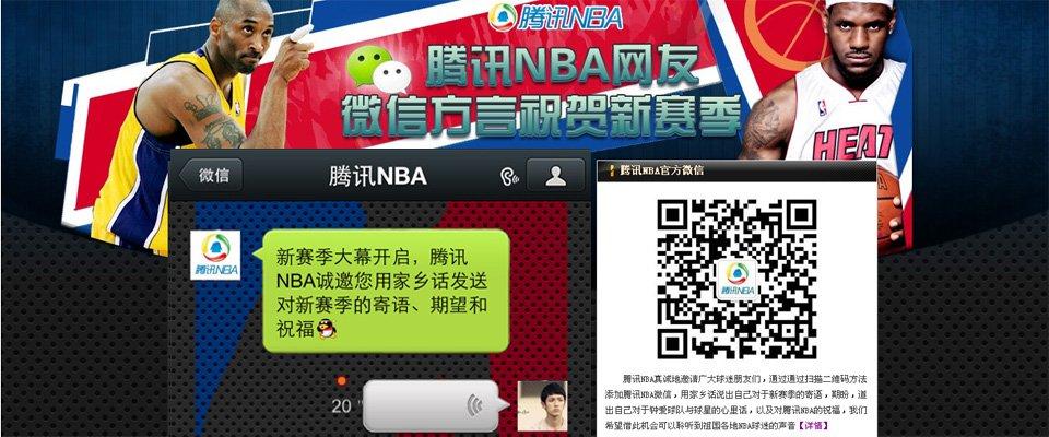 加腾讯NBA官方微信 用方言寄语NBA新赛季