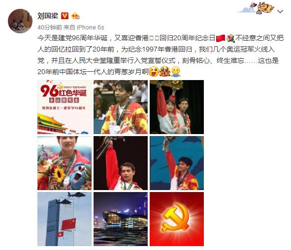 刘国梁晒奥运夺冠旧照 回忆20年前火线入党