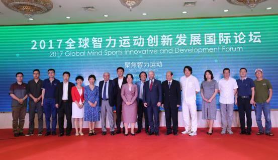 创新迎新机遇!全球智力运动创新发展论坛举办