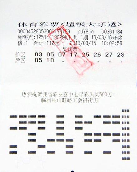彩民选号有诀窍 守号月余喜揽大乐透8万3(图)
