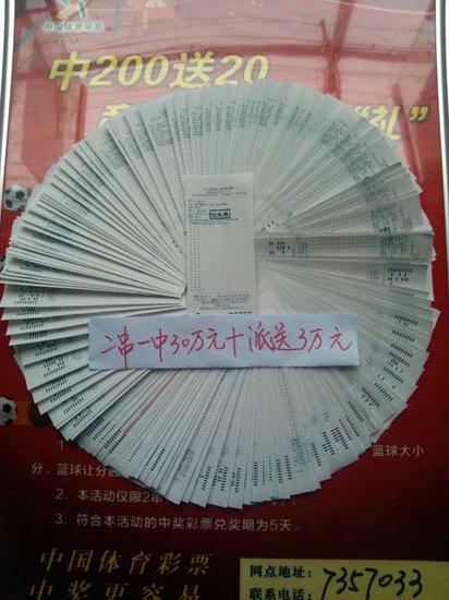 江西上饶婺源牛彩民3天狂中竞彩71万元(图)