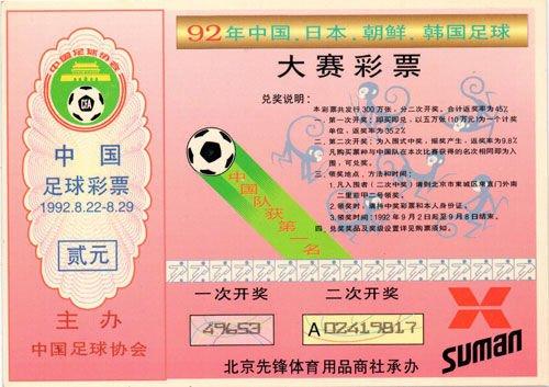 我国最早的足球彩票:92年东亚四强赛彩票(图)