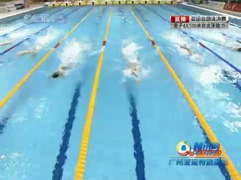 视频:男子4×100米自由泳 中国夺冠全记录