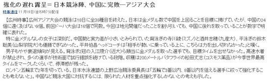 日媒指游泳亚运完败中国 称强化训练势在必行