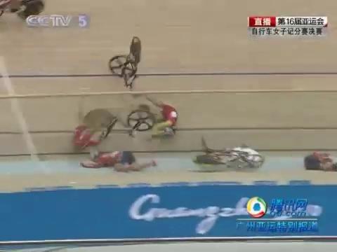 视频:自行车记分赛决赛 险象环生现数次意外