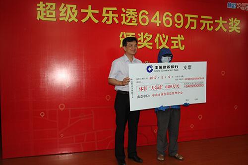广东大乐透6469万得主领奖 捐20万献爱心(图)