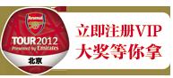 阿森纳2012中国行