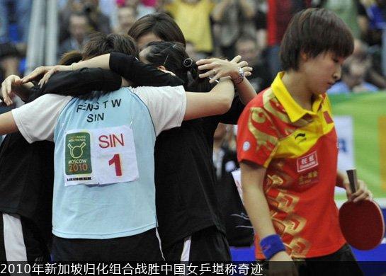 新加坡世乒赛夺冠