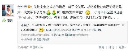 妹妹输球付小芳微博鼓励 粉丝劝刘莎莎别灰心