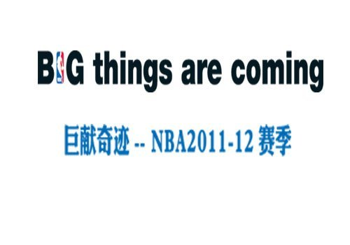 NBA正式公布新赛季赛程,990场热战令人期待