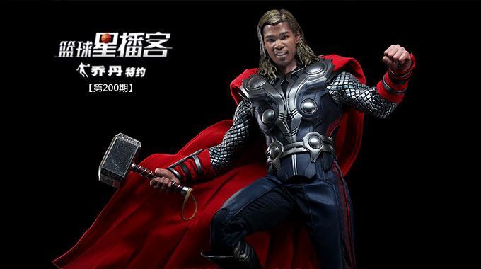 超级英雄之雷神杜兰特