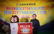 """3734万得主化身""""熊大"""":家族教育经费包了"""