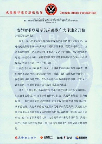 成足官方公开信致谢球迷 承诺加大投入盼崛起