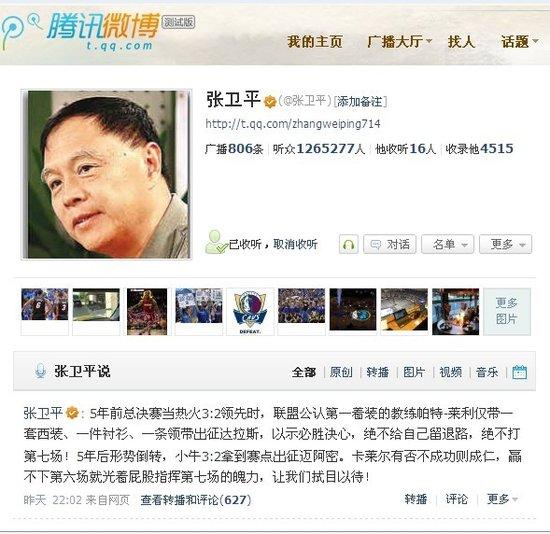 张卫平微博:热火死于数据外 小牛应六战夺冠