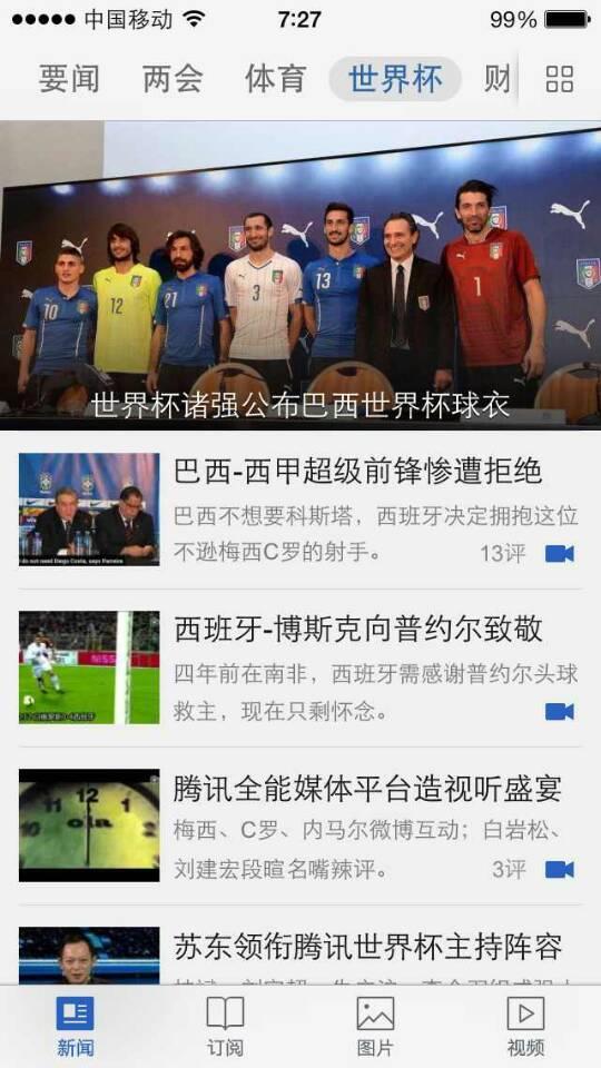 腾讯新闻世界杯页卡添加攻略
