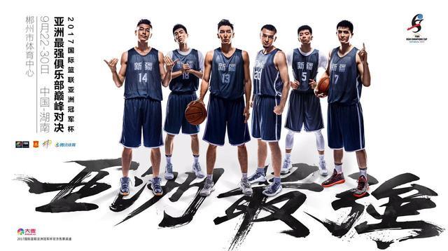 篮球亚冠首张球员组合海报发布 6将震撼亮相