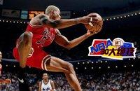 NBA30大绝技之篮板:罗德曼一招鲜闯进名人堂