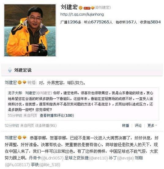刘建宏:李娜让中国网球崛起 国足须努力跟上