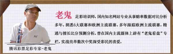 [腾讯彩票]老鬼竞彩:恩波利擒乌鸡 赫塔菲胜
