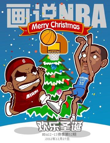 《画说NBA》第五十一期