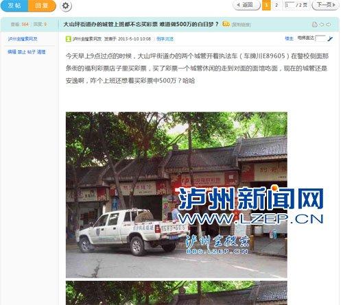 网曝泸州城管上班时间买彩票 实为到彩站执法