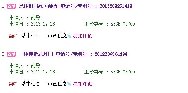 """""""学霸""""南勇狱中研制新球门 专利+出书获减刑"""