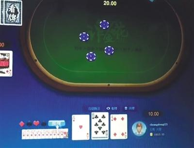 涉赌棋牌App后台可控制输赢 开发者称玩者必输