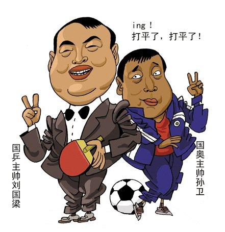 漫画亚运:足球和乒乓球加一起 中韩打成3比3