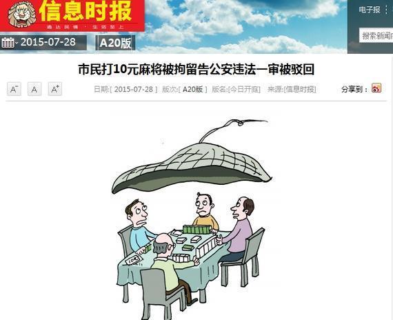 广州市民打10元麻将被拘留 总赌资超800元
