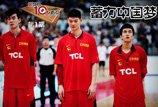中国篮球新星