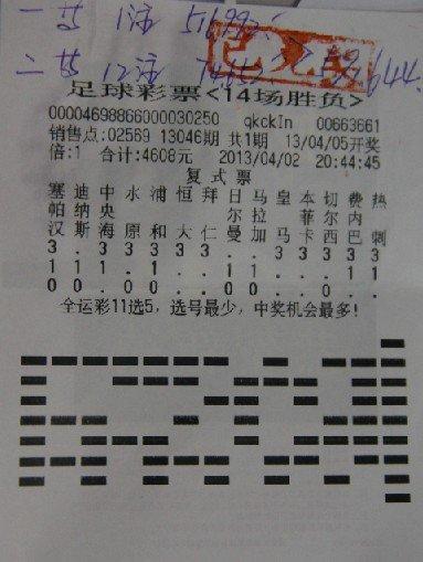 稳胆 复式防冷 大连喜获足彩59万大奖(图)