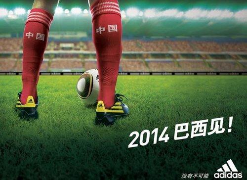 世界杯后中国足球整装待发 2014巴西不见不散