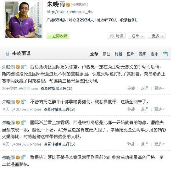 朱晓雨微博解读:国米中卫不靠谱 注定遭屠戮