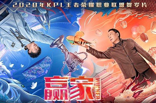 KPL新春贺岁短片《赢家》——王者荣耀伴你一起过春节