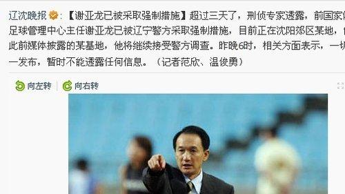 微博爆料谢亚龙被采取强制措施 沈阳郊区协查