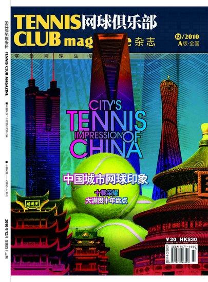 2010年第12期《网球俱乐部》杂志摘要