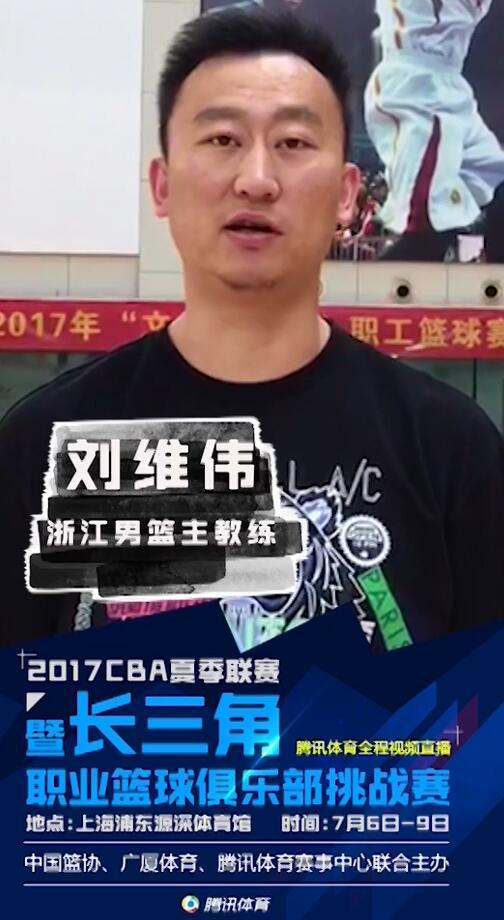 长三角挑战赛刘维伟海报 浙江新帅邀你来观战