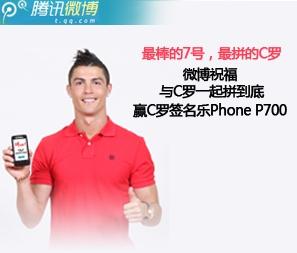 微博祝福C罗,赢C罗签名乐Phone P700