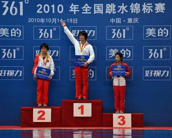 跳水全锦赛陈若琳逆转夺冠 何冲三米板摘金