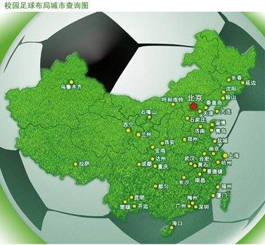 全国首批校园足球44个定点城市空间查询