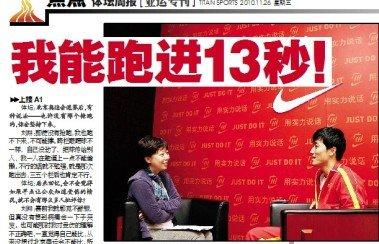 李响专访刘翔:能跑回13秒 退役后做家庭妇男