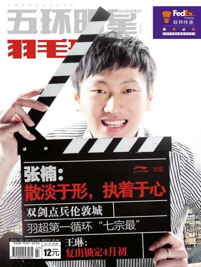 1104封面故事: 张楠 散淡而专注的北京男孩