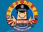 2011深圳警察开放日